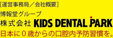 運営事務局/会社概要 博報堂DYグループ 株式会社KIDS DENTAL PARK